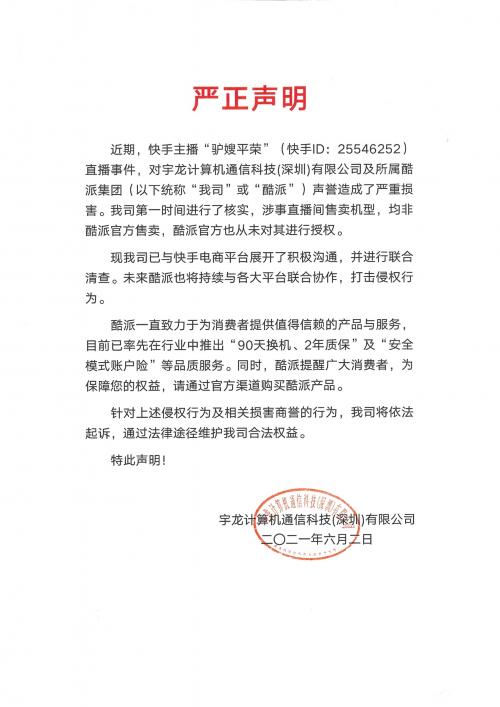"""酷派回应""""快手事件"""":从未对""""驴嫂平荣""""授权,品牌受到严重伤害"""